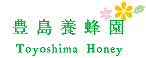 はちみつ 健康食品 豊島養蜂園ホームページ